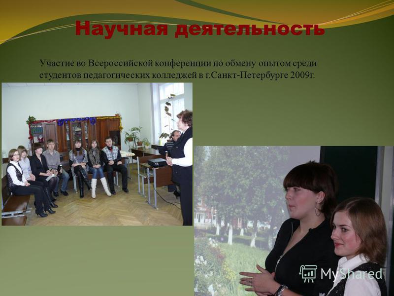 Научная деятельность Участие во Всероссийской конференции по обмену опытом среди студентов педагогических колледжей в г.Санкт-Петербурге 2009 г.