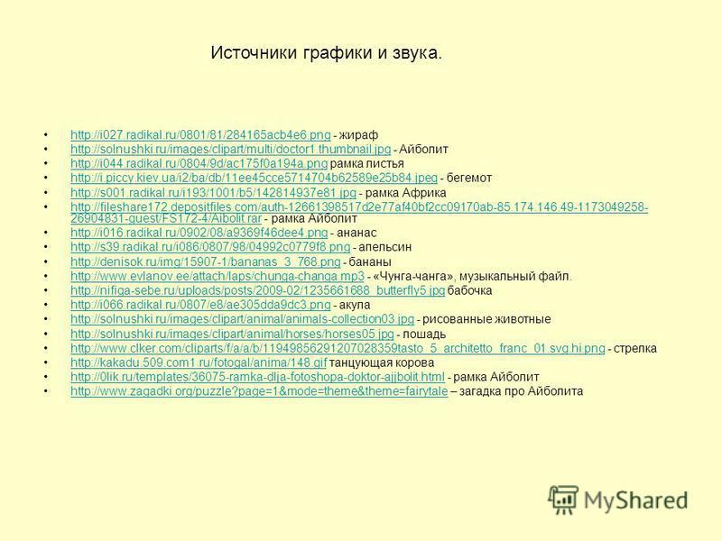 http://i027.radikal.ru/0801/81/284165acb4e6. png - жирафhttp://i027.radikal.ru/0801/81/284165acb4e6. png http://solnushki.ru/images/clipart/multi/doctor1.thumbnail.jpg - Айболитhttp://solnushki.ru/images/clipart/multi/doctor1.thumbnail.jpg http://i04