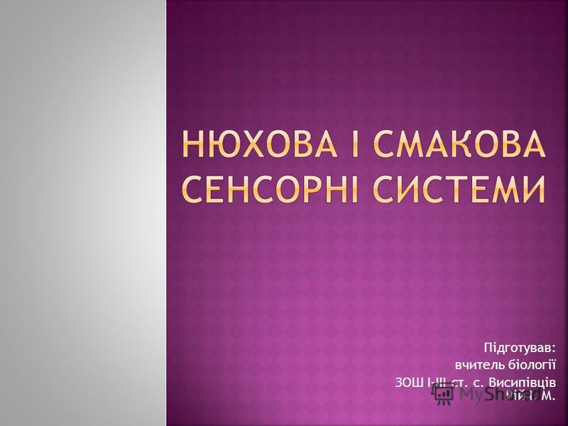 Підготував: вчитель біології ЗОШ І-ІІІ ст. с. Висипівців Рій І. М.