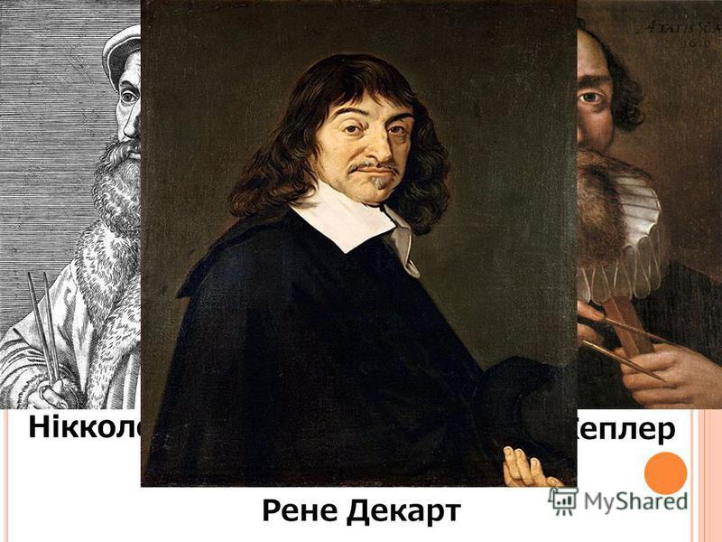 Нікколо Тарталья Йоганн Кеплер Нікколо Тарталья Рене Декарт