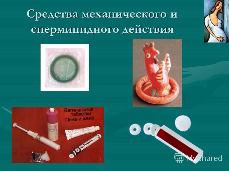 Средства механического и спермицидного действия