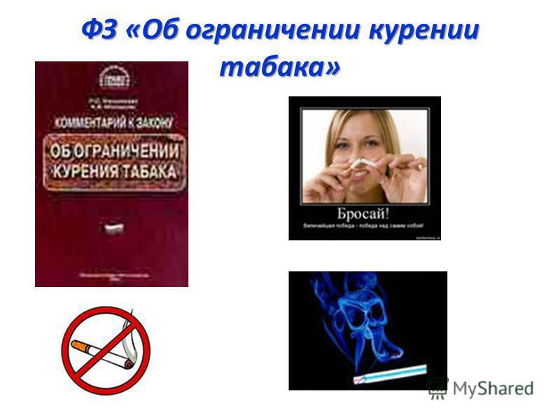 ФЗ «Об ограничении курении табака»