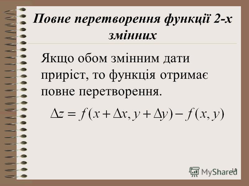 15 Повне перетворення функції 2-х змінних Якщо обом змінним дати приріст, то функція отримає повне перетворення.
