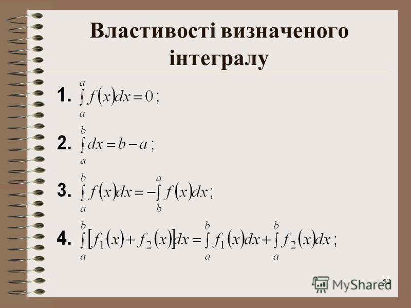 52 Властивості визначеного інтегралу