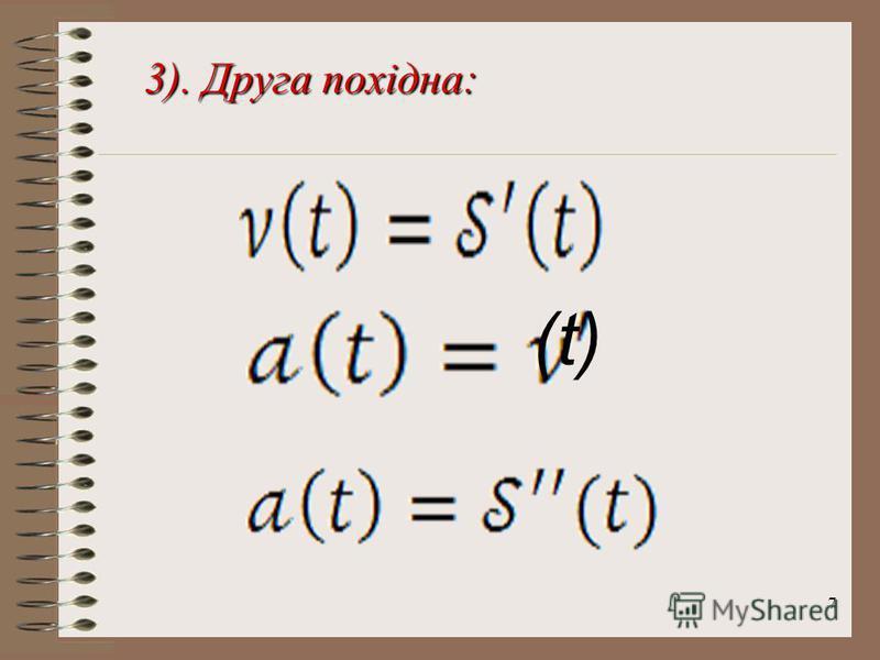 7 3). Друга похідна: (t)