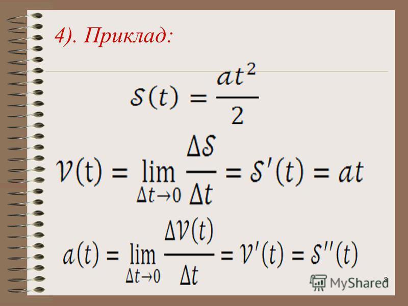 8 4). Приклад: