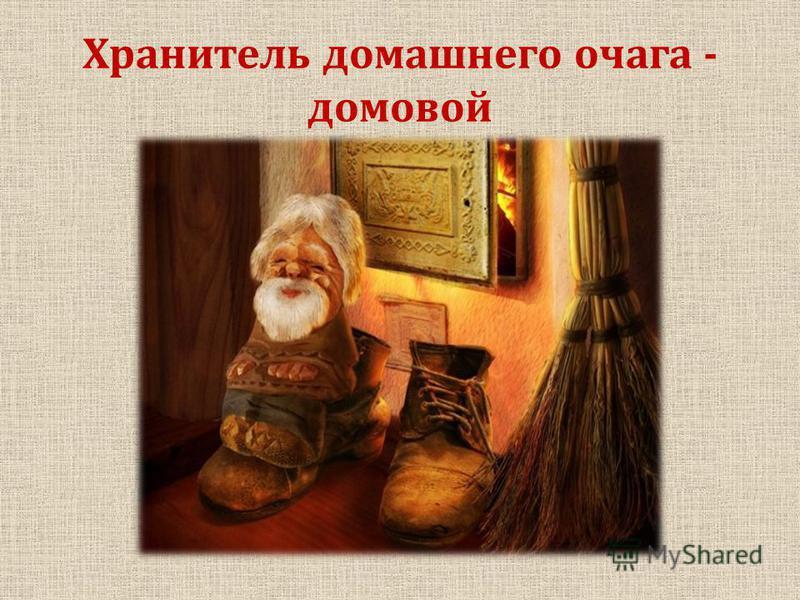 Хранитель домашнего очага - домовой