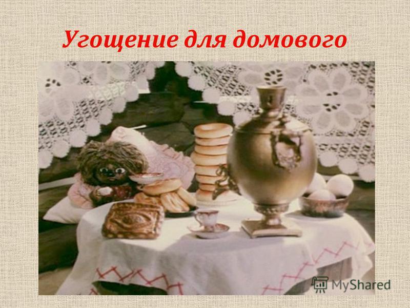 Угощение для домового