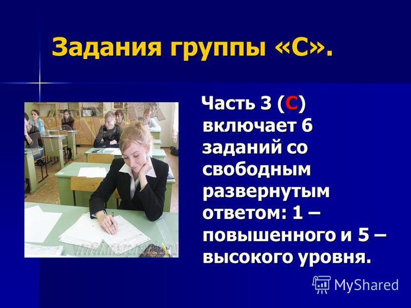 Задания группы «С». Часть 3 (С) включает 6 заданий со свободным развернутым ответом: 1 – повышенного и 5 – высокого уровня. Часть 3 (С) включает 6 заданий со свободным развернутым ответом: 1 – повышенного и 5 – высокого уровня.