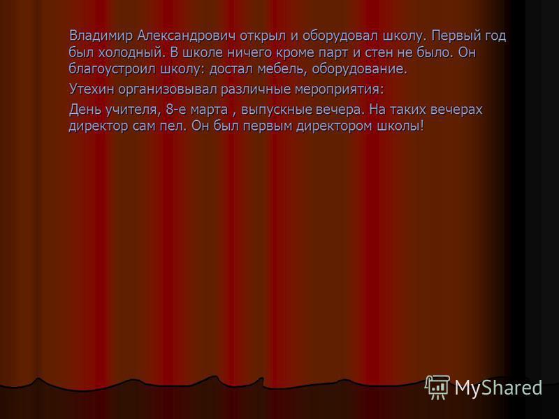 Утехин Виктор Александрович (1958-1960) Вспоминает Успенская Н.В.: Вспоминает Успенская Н.В.: --Виктор Александрович был самым положительным человеком. Он никогда не выделял учителей, для него все были равны. В любых ситуациях он сначала разбирался,