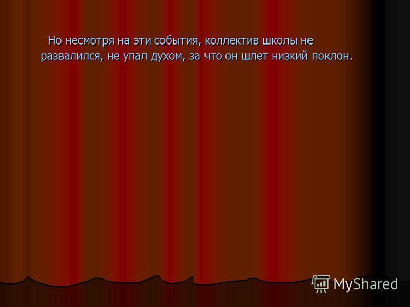 Коцеруба Николай Моисеевич (1960-1967) В начале этого года Николай Моисеевич приезжал в город Спасск-Дальний из поселка Смоляниново,где он сейчас проживает. Он был рад видеть школу чистой, красивой, уютной. В начале этого года Николай Моисеевич приез