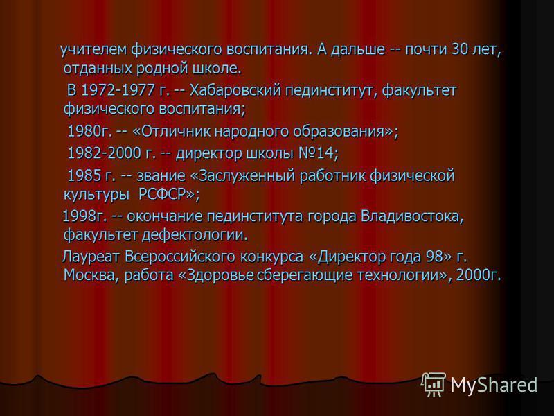 Шадрина Тамара Ивановна Родилась Тамара Ивановна в самом центре Красноармейского района -- селе Новопокровка в 1946 году. Родилась Тамара Ивановна в самом центре Красноармейского района -- селе Новопокровка в 1946 году. По окончании школы поступила в