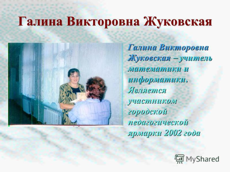Кирилова Инна Павловна на турслете: