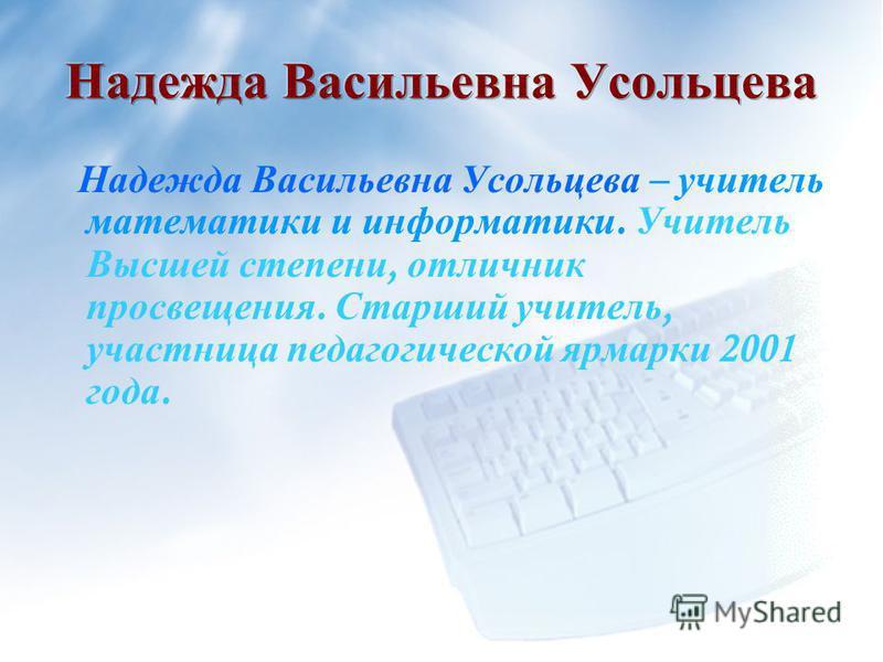 Любовь Васильевна Кучерявая на турслете: