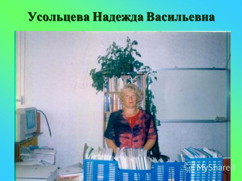 Надежда Васильевна Усольцева – учитель математики и информатики. Учитель Высшей степени, отличник просвещения. Старший учитель, участница педагогической ярмарки 2001 года.