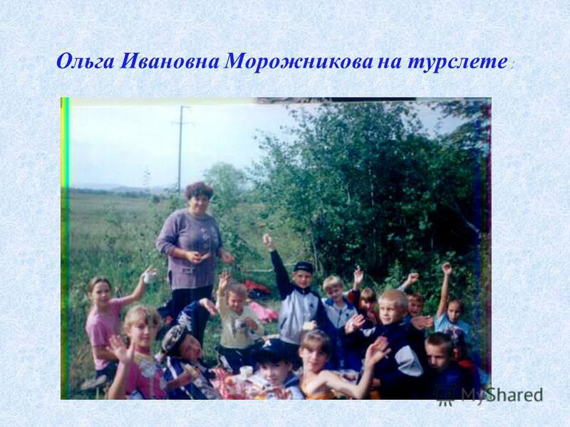 Ольга Ивановна Морожникова – учитель Высшей категории, является участником городских семинаров. Ну - ка, Оля, кепку надевай Да быстрехонько за командой подавай