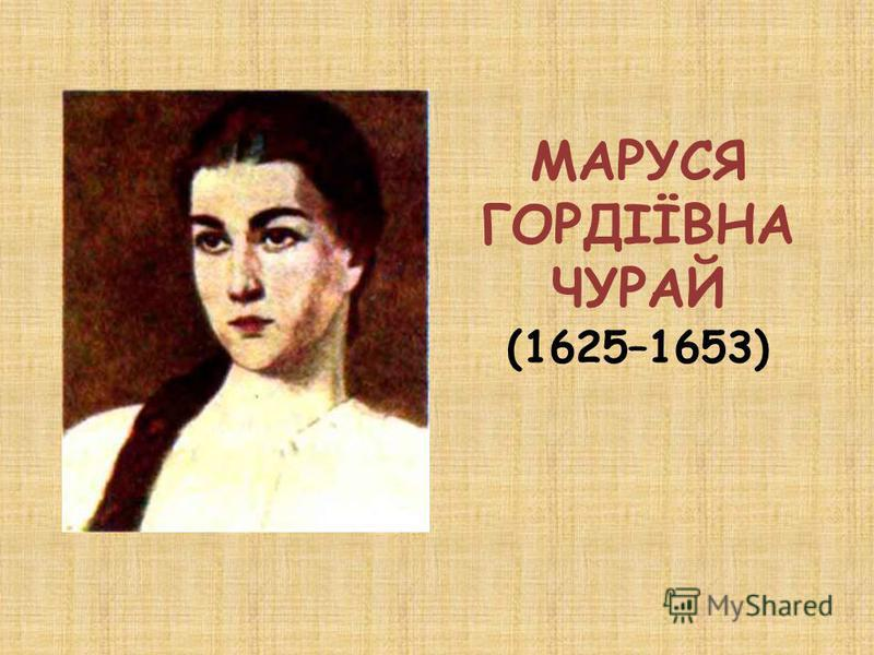МАРУСЯ ГОРДІЇВНА ЧУРАЙ (1625–1653)