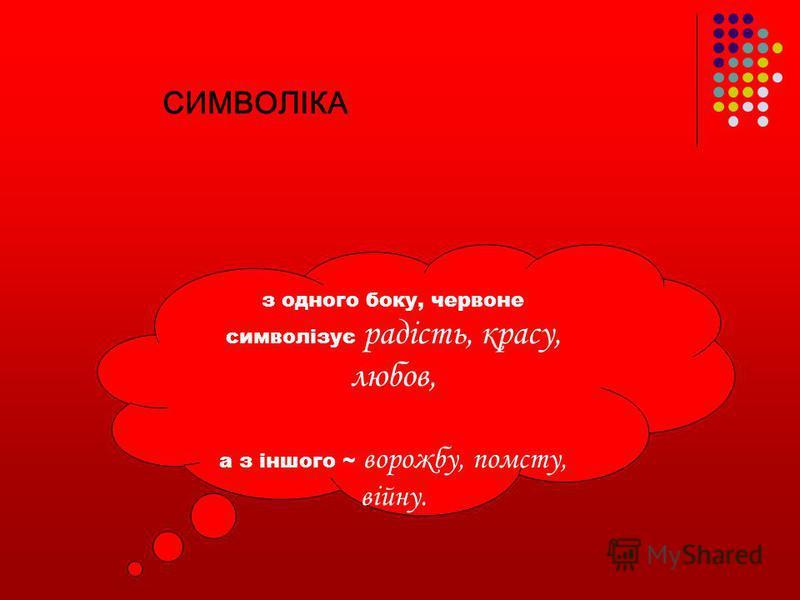 з одного боку, червоне символізує радість, красу, любов, а з іншого ~ ворожбу, помсту, війну. СИМВОЛІКА