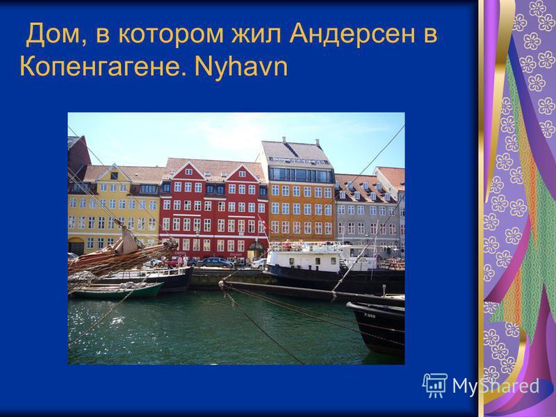 Дом, в котором жил Андерсен в Копенгагене. Nyhavn