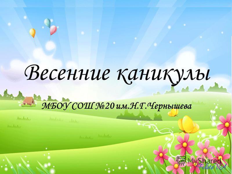 Весенние каникулы МБОУ СОШ 20 им.Н.Г.Чернышева