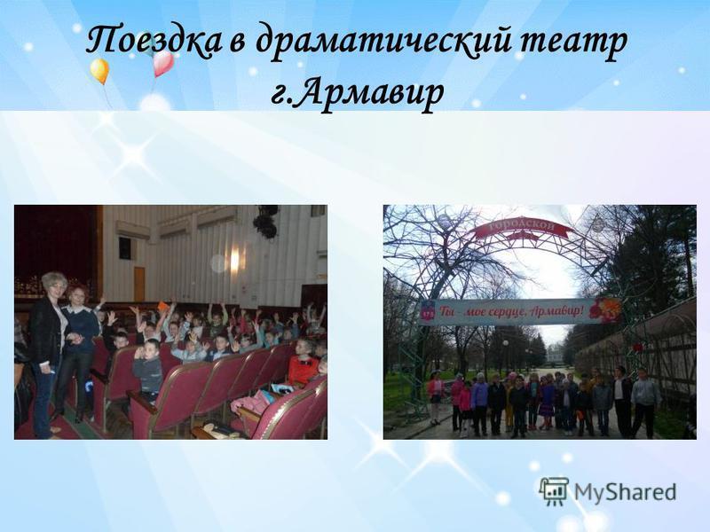 Поездка в драматический театр г.Армавир