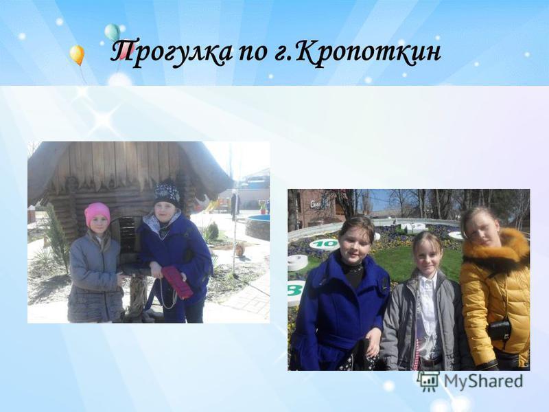 Прогулка по г.Кропоткин
