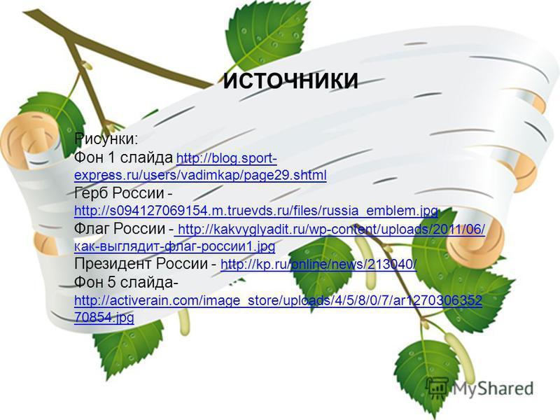 Рисунки: Фон 1 слайда http://blog.sport- express.ru/users/vadimkap/page29. shtml http://blog.sport- express.ru/users/vadimkap/page29. shtml Герб России - http://s094127069154.m.truevds.ru/files/russia_emblem.jpg http://s094127069154.m.truevds.ru/file