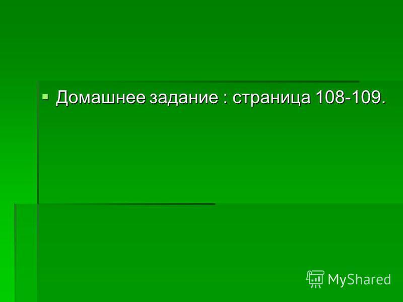 Домашнее задание : страница 108-109. Домашнее задание : страница 108-109.