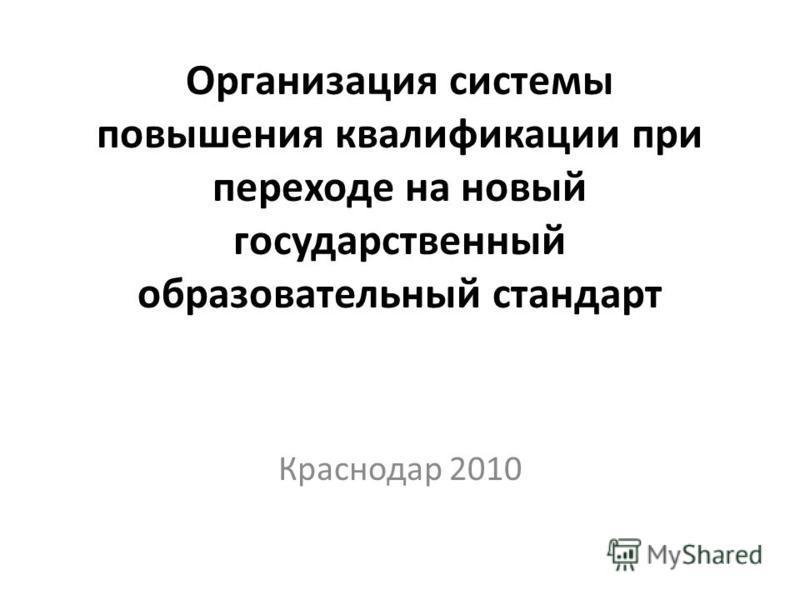 Организация системы повышения квалификации при переходе на новый государственный образовательный стандарт Краснодар 2010