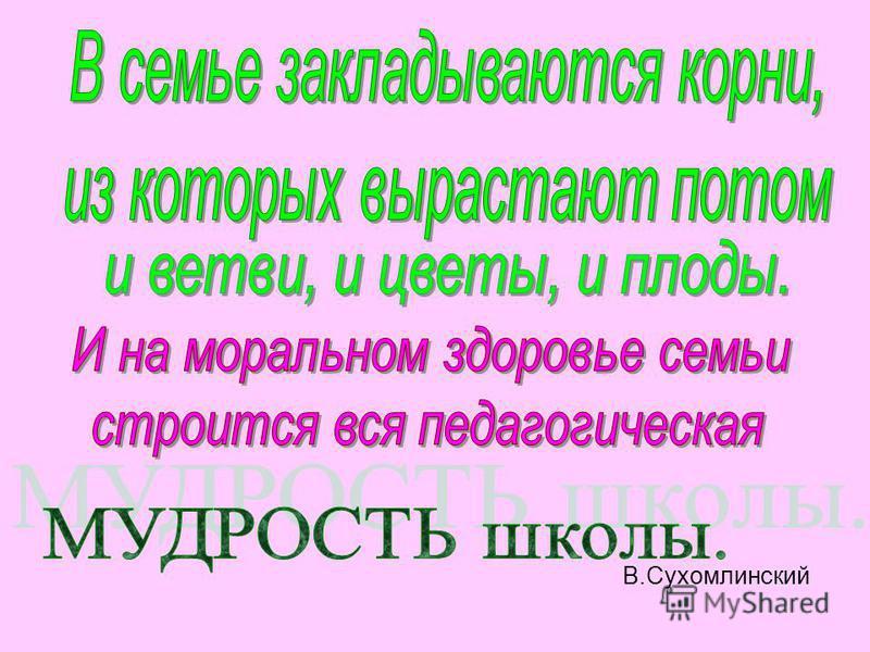 В.Сухомлинский