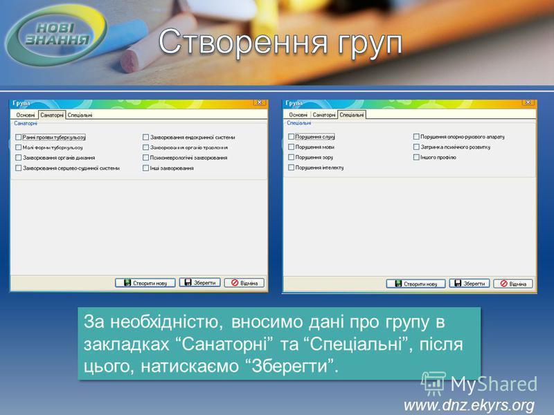 www.dnz.ekyrs.org За необхідністю, вносимо дані про групу в закладках Санаторні та Спеціальні, після цього, натискаємо Зберегти.