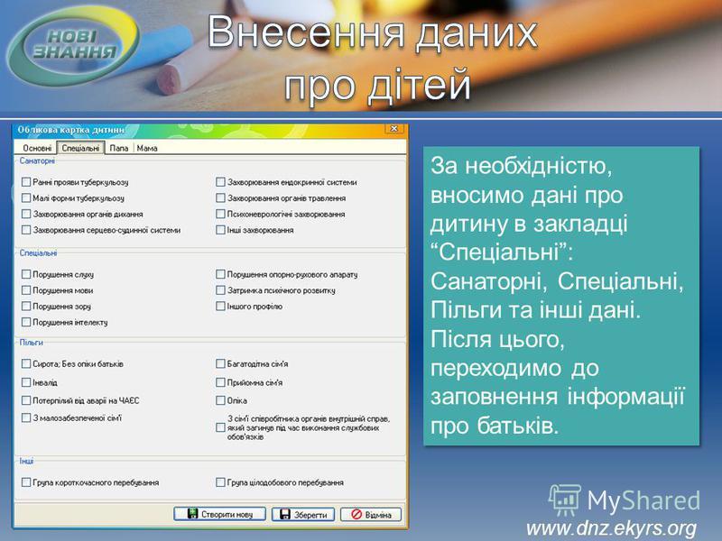 www.dnz.ekyrs.org За необхідністю, вносимо дані про дитину в закладці Спеціальні: Санаторні, Спеціальні, Пільги та інші дані. Після цього, переходимо до заповнення інформації про батьків.