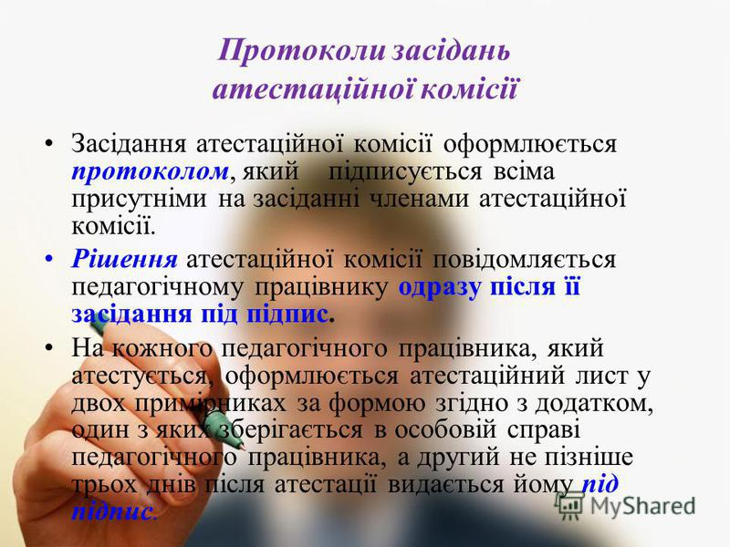 Протоколи засідань атестаційної комісії Засідання атестаційної комісії оформлюється протоколом, який підписується всіма присутніми на засіданні членами атестаційної комісії. Рішення атестаційної комісії повідомляється педагогічному працівнику одразу