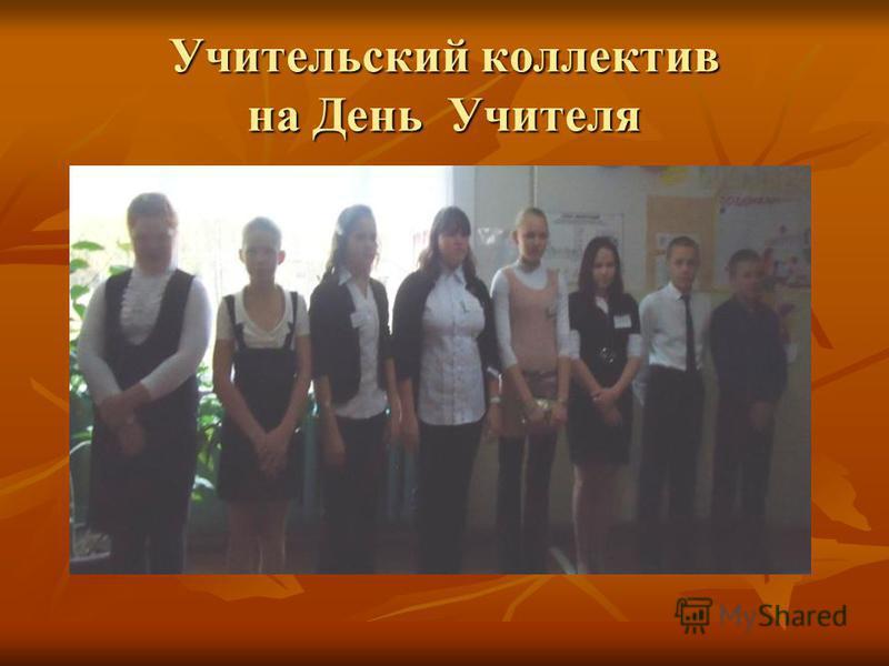 Учительский коллектив на День Учителя