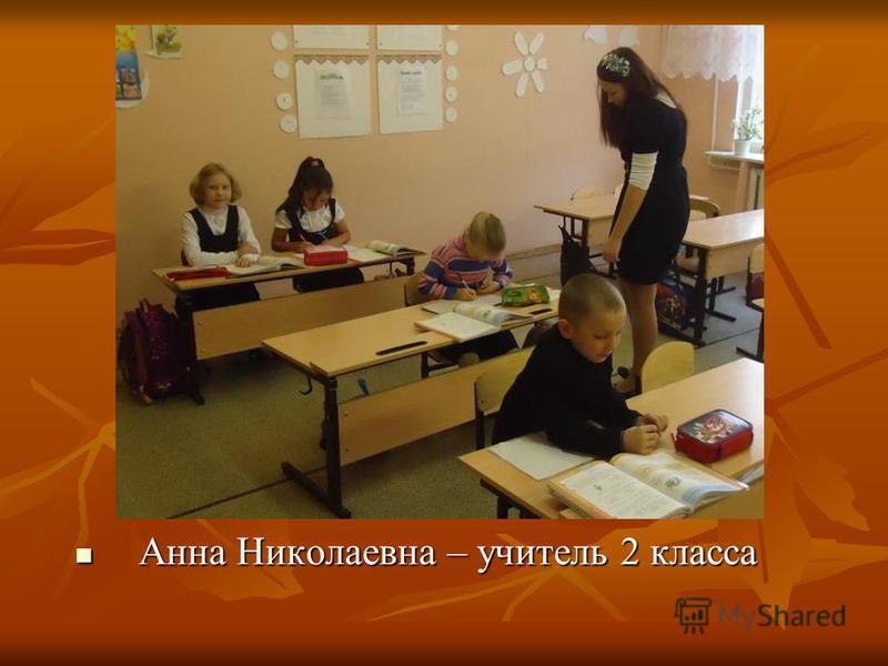 Анна Николаевна – учитель 2 класса Анна Николаевна – учитель 2 класса