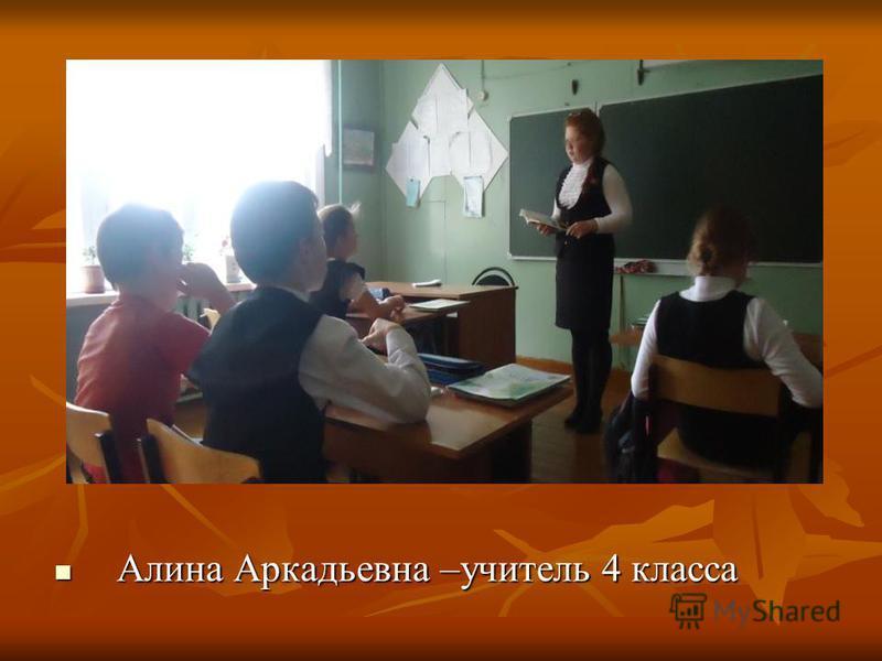 Алина Аркадьевна –учитель 4 класса Алина Аркадьевна –учитель 4 класса