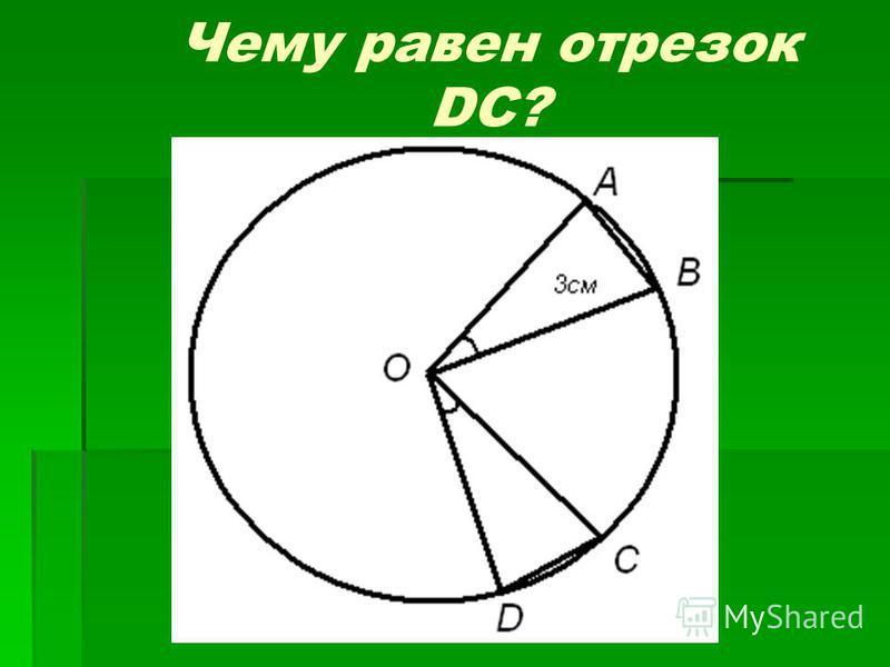 Чему равен отрезок DC?