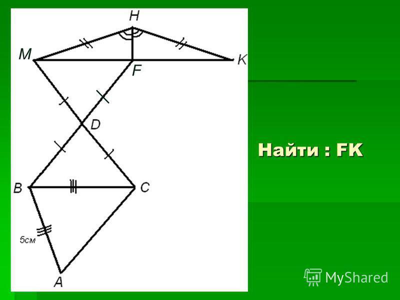 Найти : FK F M