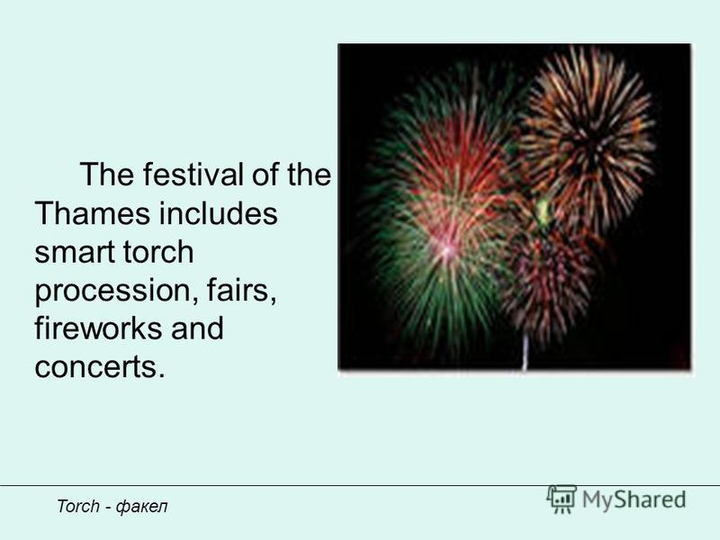 The festival of the Thames includes smart torch procession, fairs, fireworks and concerts. Torch - факел