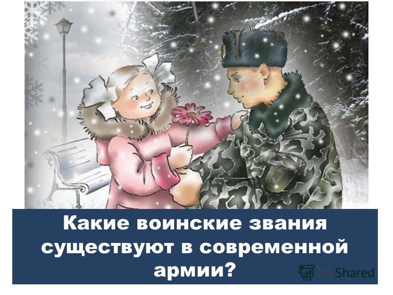 Какие воинские звания существуют в современной армии?