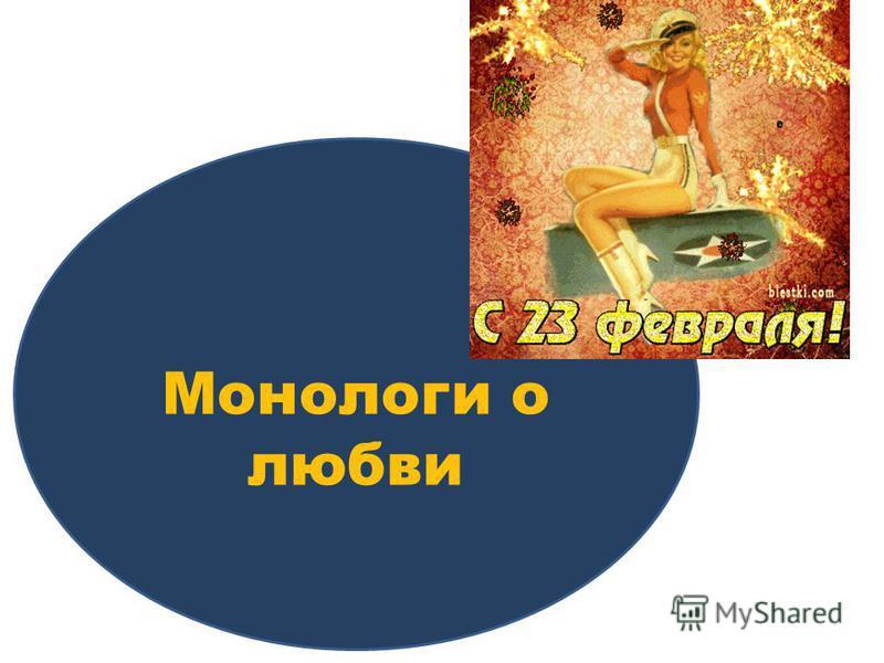 Монологи о любви