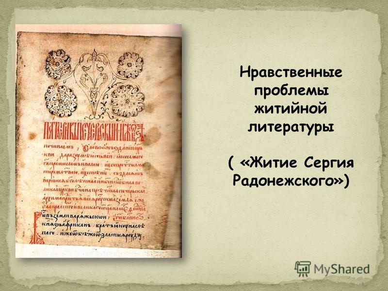 Нравственные проблемы житийной литературы ( «Житие Сергия Радонежского»)