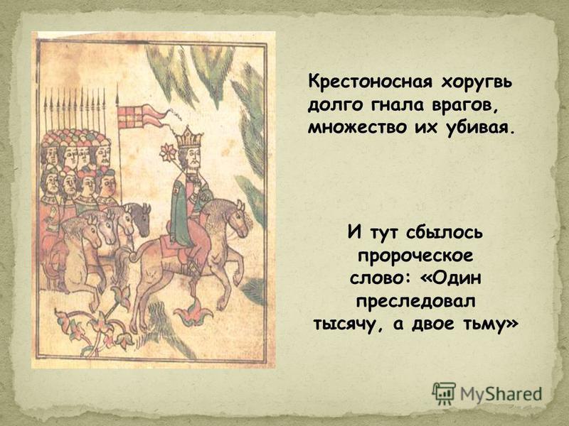 Крестоносная хоругвь долго гнала врагов, множество их убивая. И тут сбылось пророческое слово: «Один преследовал тысячу, а двое тьму»