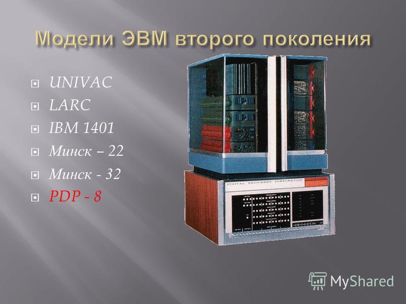 UNIVAC LARC IBM 1401 Минск – 22 Минск - 32 PDP - 8