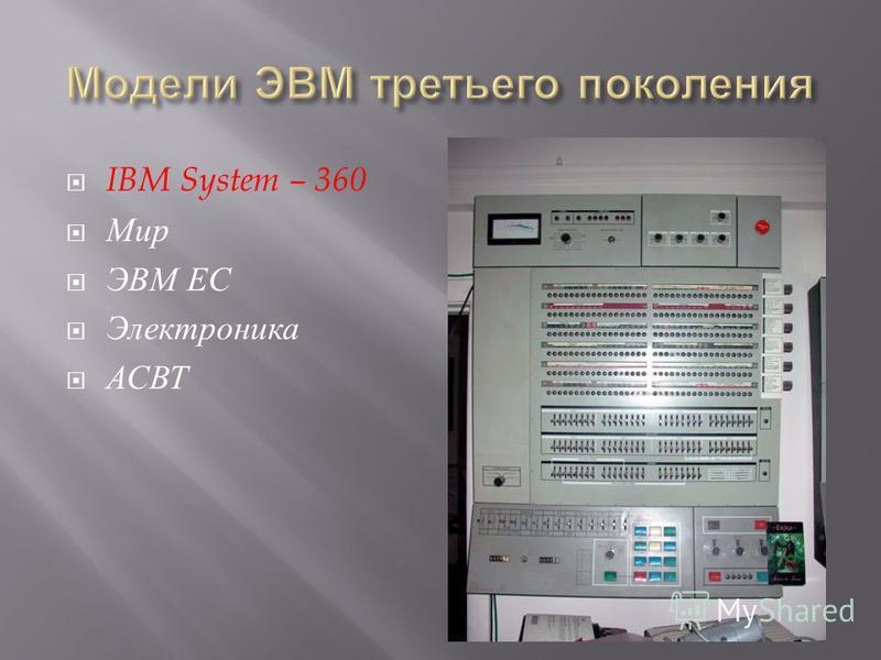 IBM System – 360 Мир ЭВМ ЕС Электроника АСВТ