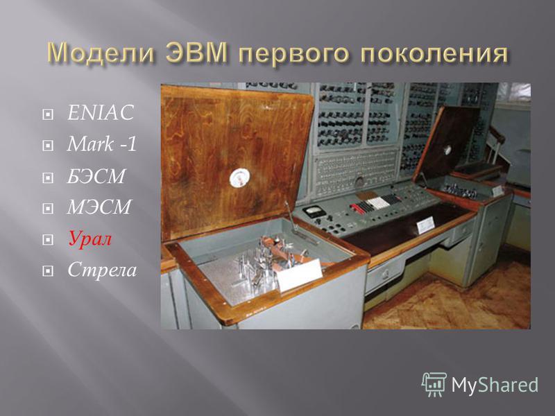 ENIAC Mark -1 БЭСМ МЭСМ Урал Стрела