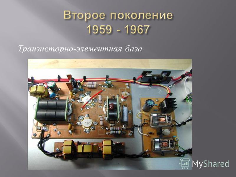 Транзисторно - элементная база