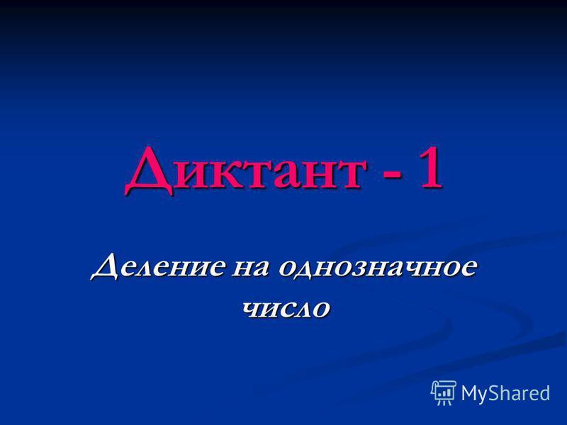 Диктант - 1 Деление на однозначное число