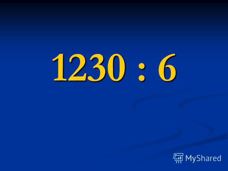 1230 : 6