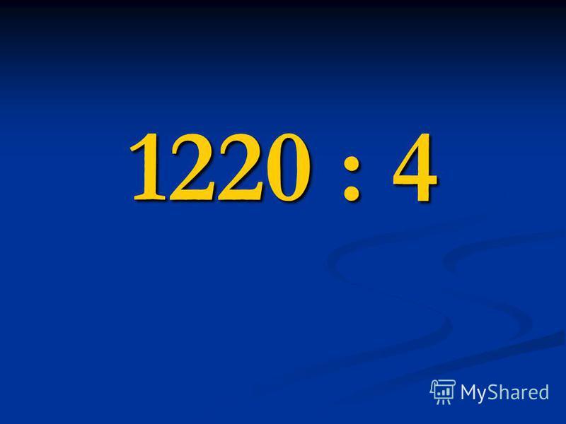 1220 : 4